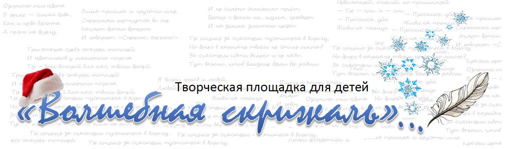 """Большой детский поэтический конкурс """"Волшебная скрижаль"""""""